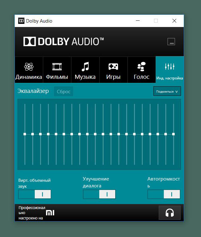 Эквалайзер в утилите Dolby Audio