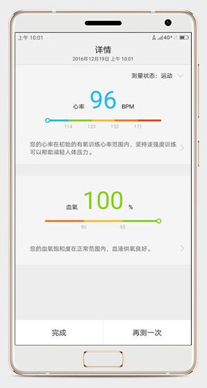 ZUK Edge приложения для отслеживания активности и здоровья