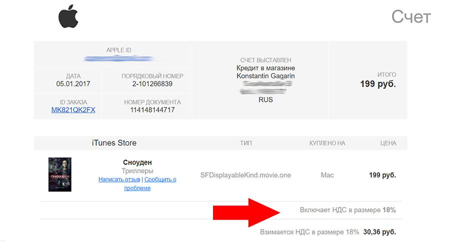 Apple удерживает НДС в размере 18 процентов с покупок online