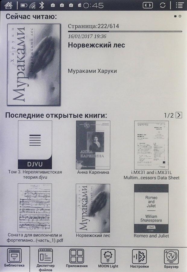 Главный экран ONYX BOOX Prometheus