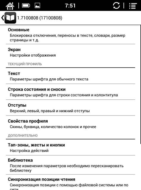 Приложение OReader 1.7100808