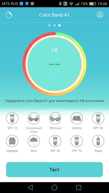 Уровень ультрафиолетового излучения отображается в приложении Color Band A1