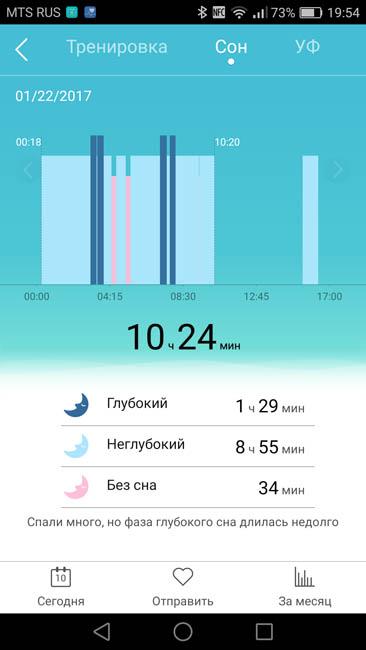 Отслеживание сна в приложении Color Band A1 на 5 с плюсом