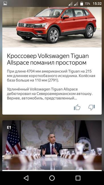 Дашбоард с последними новостями от Яндекса слева от главного экрана