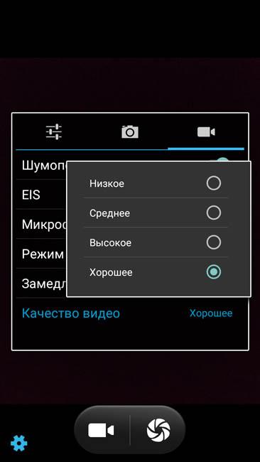 Настройки качества видеосъемки на камеру Dogee Y6 Piano Black