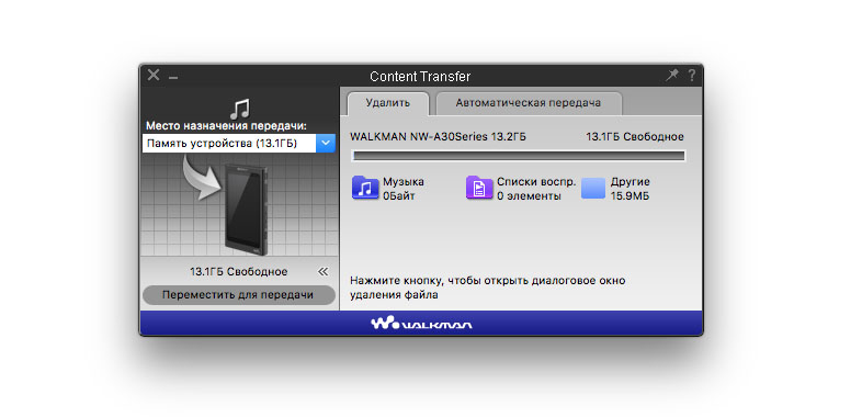 Sony Content Transfer for Mac OS X