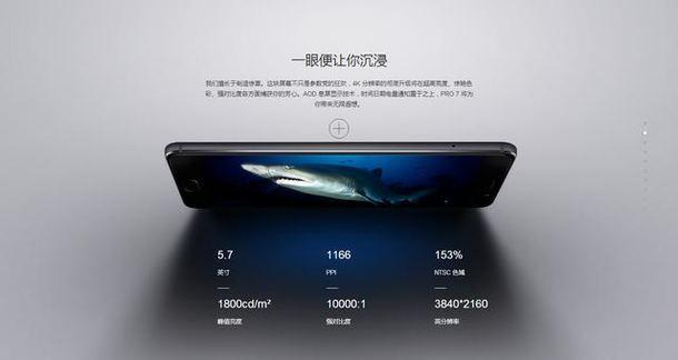 Meizu Pro 7 экран