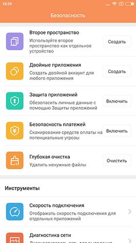 Приложение, которое отвечает за безопасность устройства