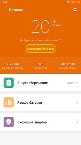 Энергосбережение Xiaomi Redmi 4 Prime