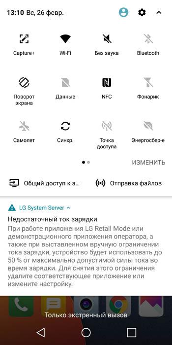 Шторка уведомлений и значков быстрого доступа на LG G6