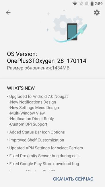 Обновление прошивки OTA по воздуху OnePlus 3T