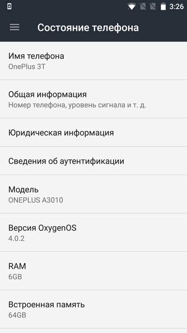 Информация о телефоне OnePlus 3T