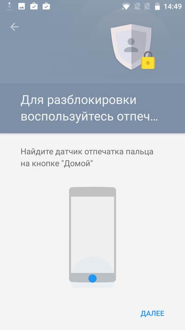 Регистрация отпечатка в сканере OnePlus 3T