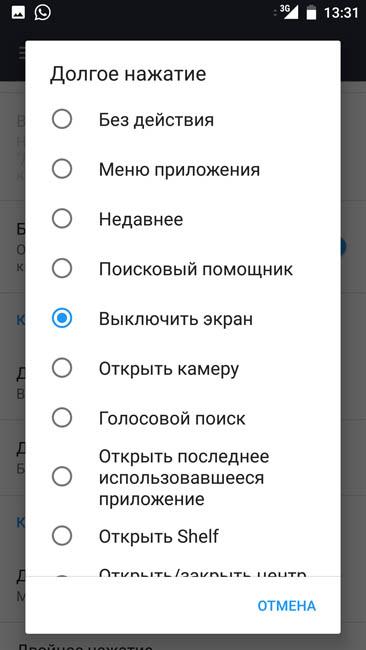 Функция долгого нажатия на кнопку Домой OnePlus 3T