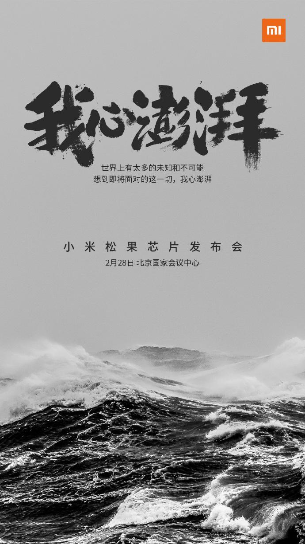 Xiaomi представит собственный процессор 28 февраля