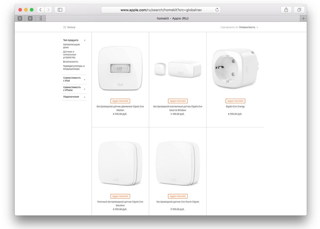 Как выглядит страничка Apple Homekit на русской версии сайта