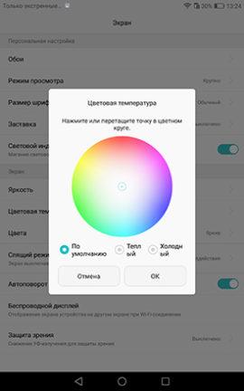 Настройка экрана Huawei MediaPad M3
