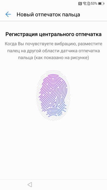 Регистрация отпечатка пальца в Huawei P10