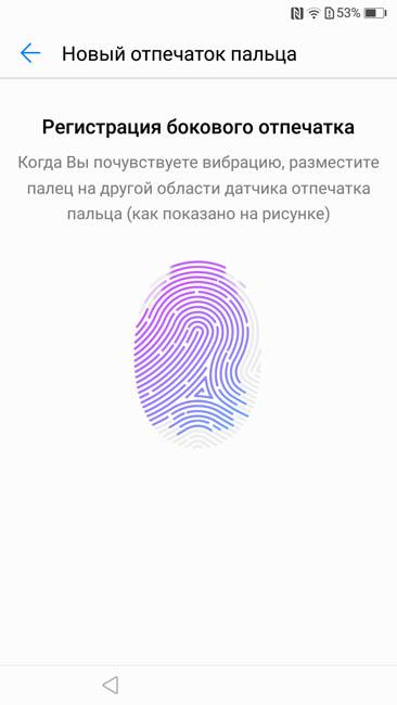 Настройка сканера отпечатка пальцев