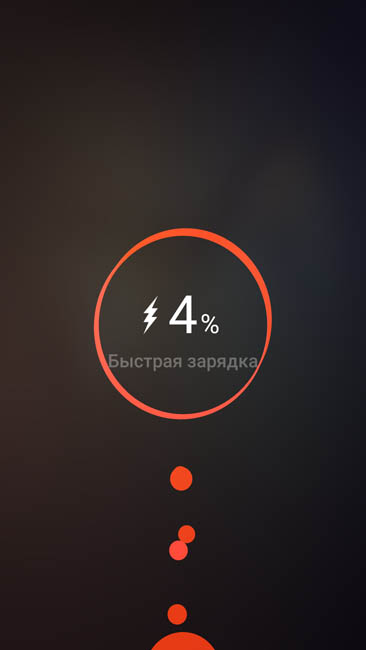 Анимация быстрой зарядки в Huawei P10