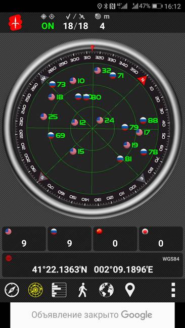 Тест навигации на Huawei P10