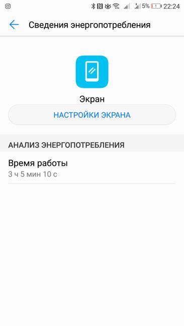 Время работы экрана Huawei P10