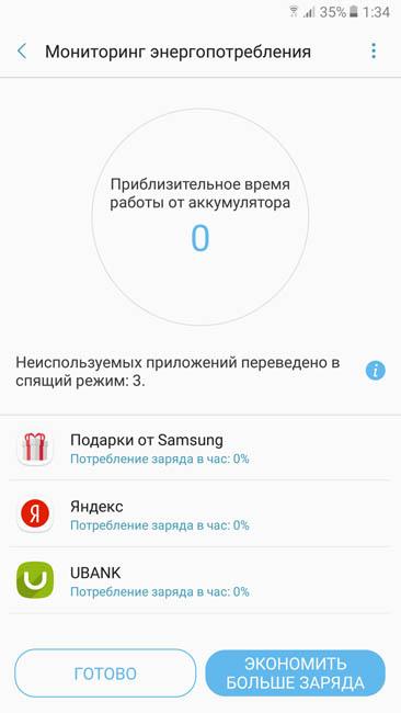 Мониторинг энергопотребления на Samsung Galaxy A7 (2017)