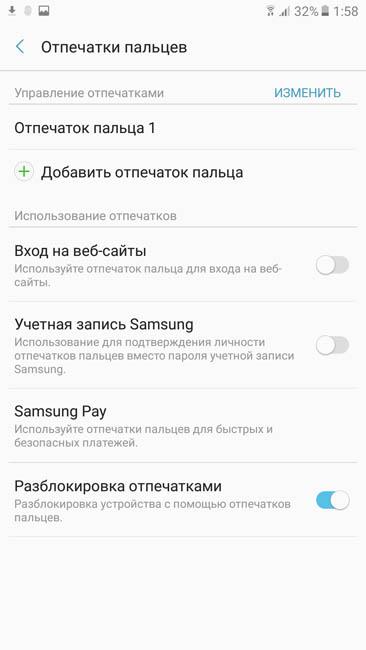 Настройка отпечатков пальцев в Samsung Galaxy A7 (2017)