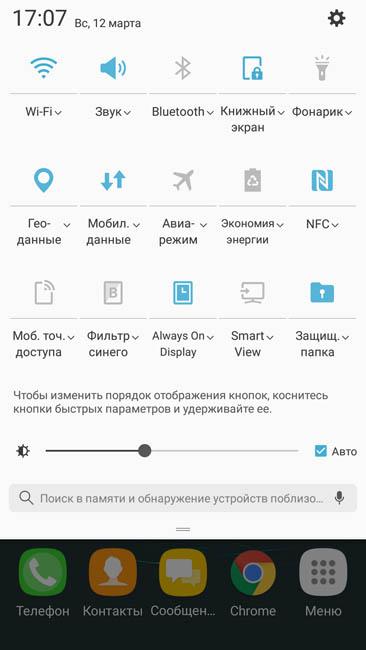 Шторка уведомлений и панель быстрого доступа к узлам смартфона Samsung Galaxy A7 (2017)