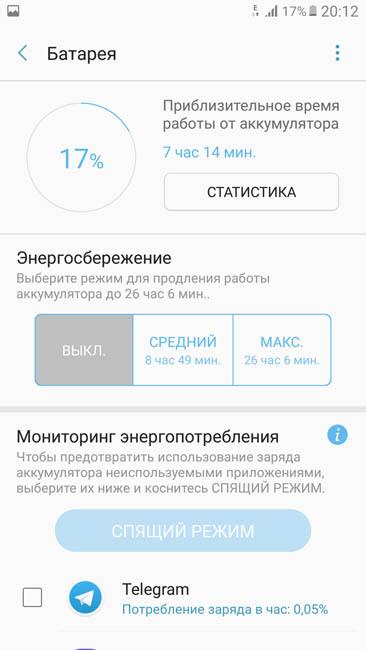 Параметры батареи Samsung Galaxy A7 (2017)