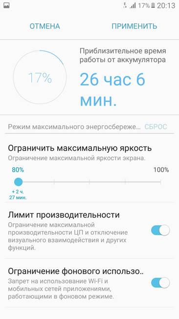Настройка энергопотребления на Samsung Galaxy A7 (2017)