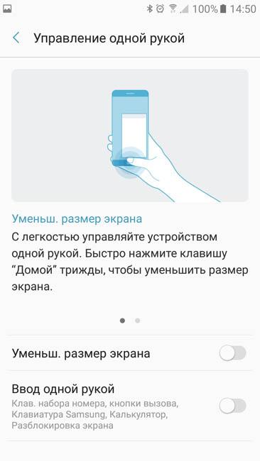Настройка управления смартфоном Samsung Galaxy A7 (2017) одной рукой