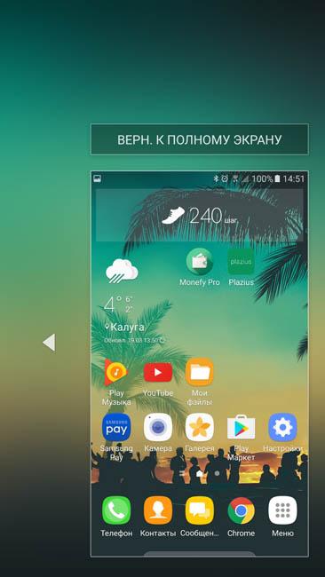 Управление смартфоном Samsung Galaxy A7 (2017) одной рукой