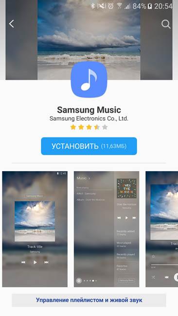 Приложение Samsung Музыка по умолчанию не предустановленно в память смартфона