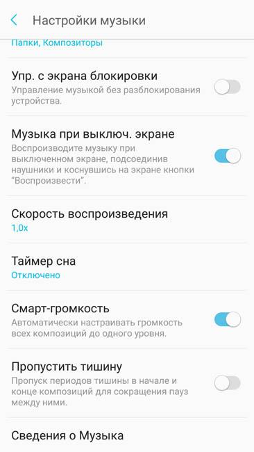 Настройка музыки Samsung Galaxy A7 (2017)