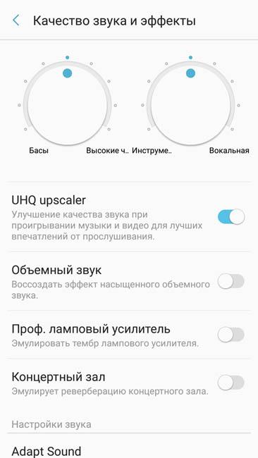 Настройка звука на Samsung Galaxy A7 (2017)