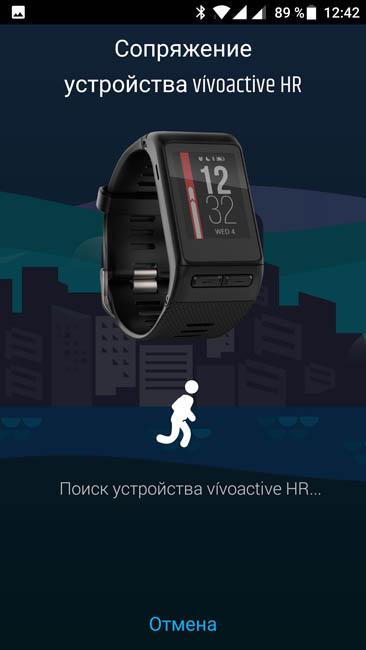 Сопряжение со смартфоном Garmin Vivoactive HR