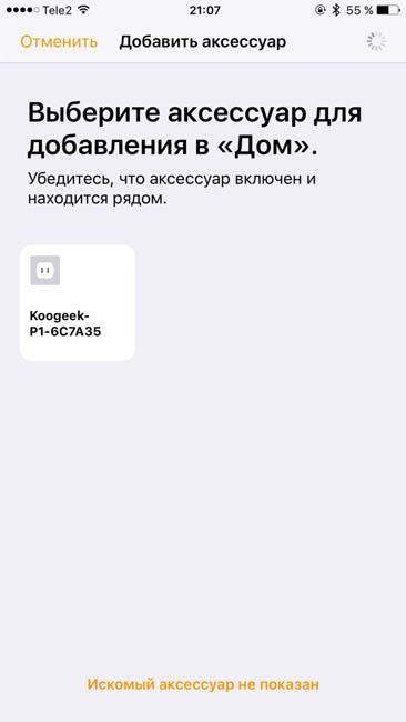 Поиск и выбор аксессуара Koogeek SmartPlug P1 в рамках Apple HomeKit