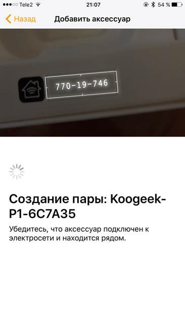Создание пары Koogeek SmartPlug P1 и смартфона на iOS