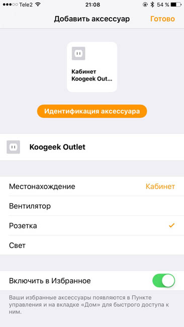 Добавление аксессуара Apple HomeKit