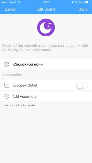 Установка профиля ночной работы Koogeek SmartPlug P1