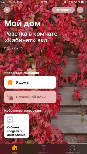 Настройка Apple HomeKit в приложении Дом