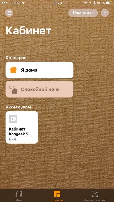 Каждый умный датчик Apple HomeKit можно разместить по разным комнатам и установить это в приложении Дом