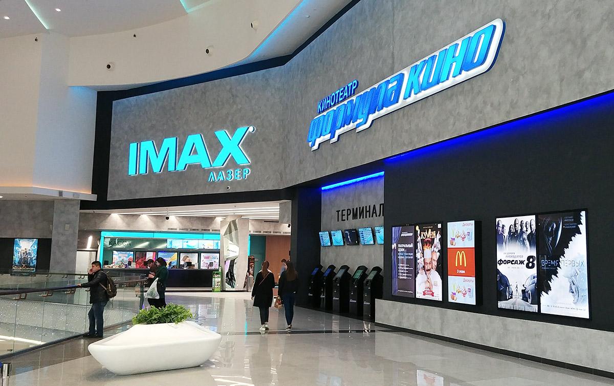 IMAX Лазер - Формула кино в ТЦ на Кутузовском