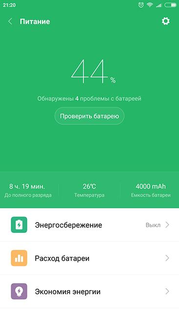 Энергопотребление Xiaomi Redmi Note 4X