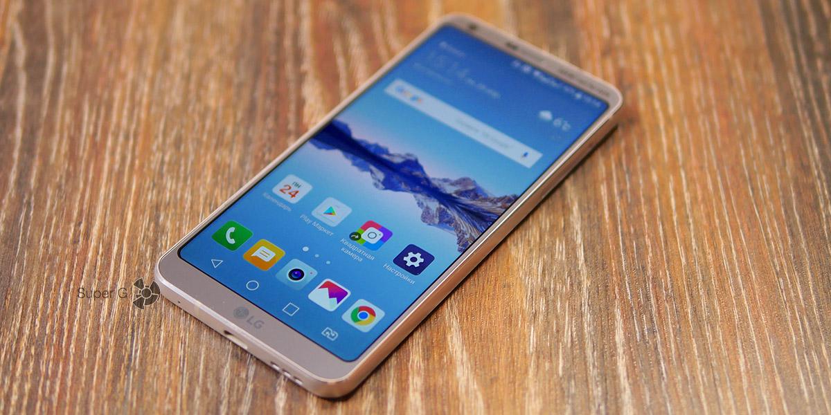 Мой честный отзыв о смартфоне LG G6
