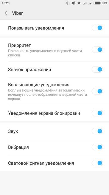 Выставляем для каждого приложения все галочку в разделе уведомлений