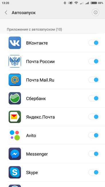 Решение проблемы с уведомлениями на Xiaomi Mi 5C - нужно включить автозапуск приложений