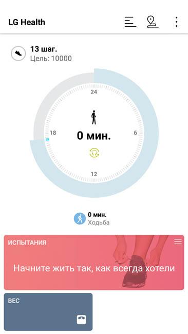 Приложение LG Health