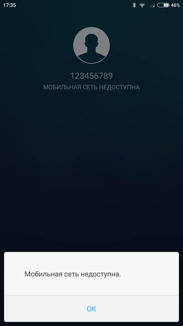 Сигнал сотовой сети на Xiaomi Mi 5C недоступен
